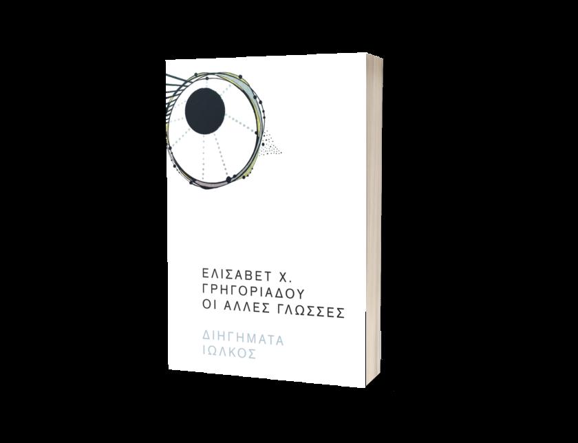Οι άλλες γλώσσες | Γρηγοριάδου, Ελισάβετ Χ.