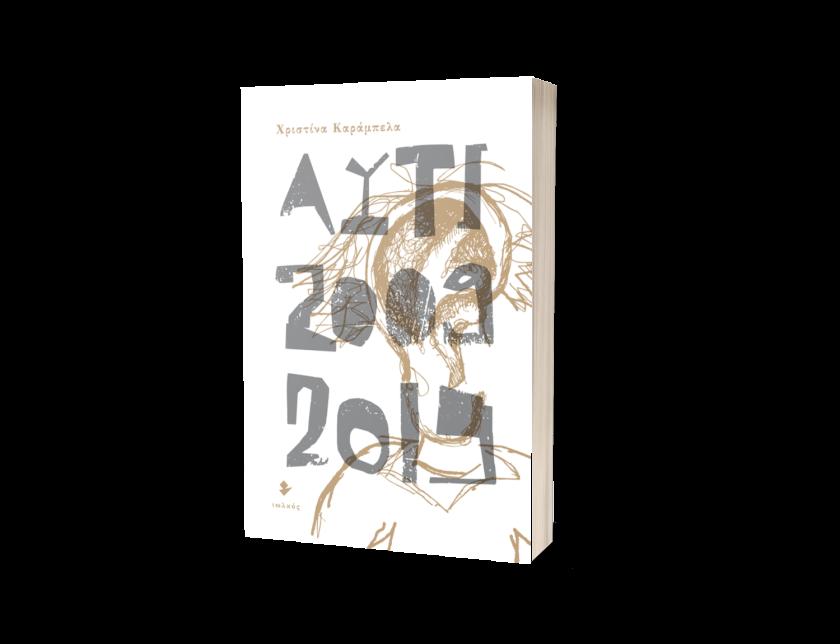 Αυτί [2009-2019]   Καράμπελα, Χριστίνα   3D