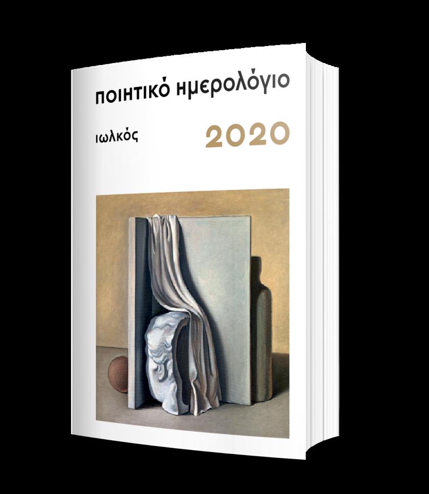 Ποιητικό ημερολόγιο 2020 | 3D
