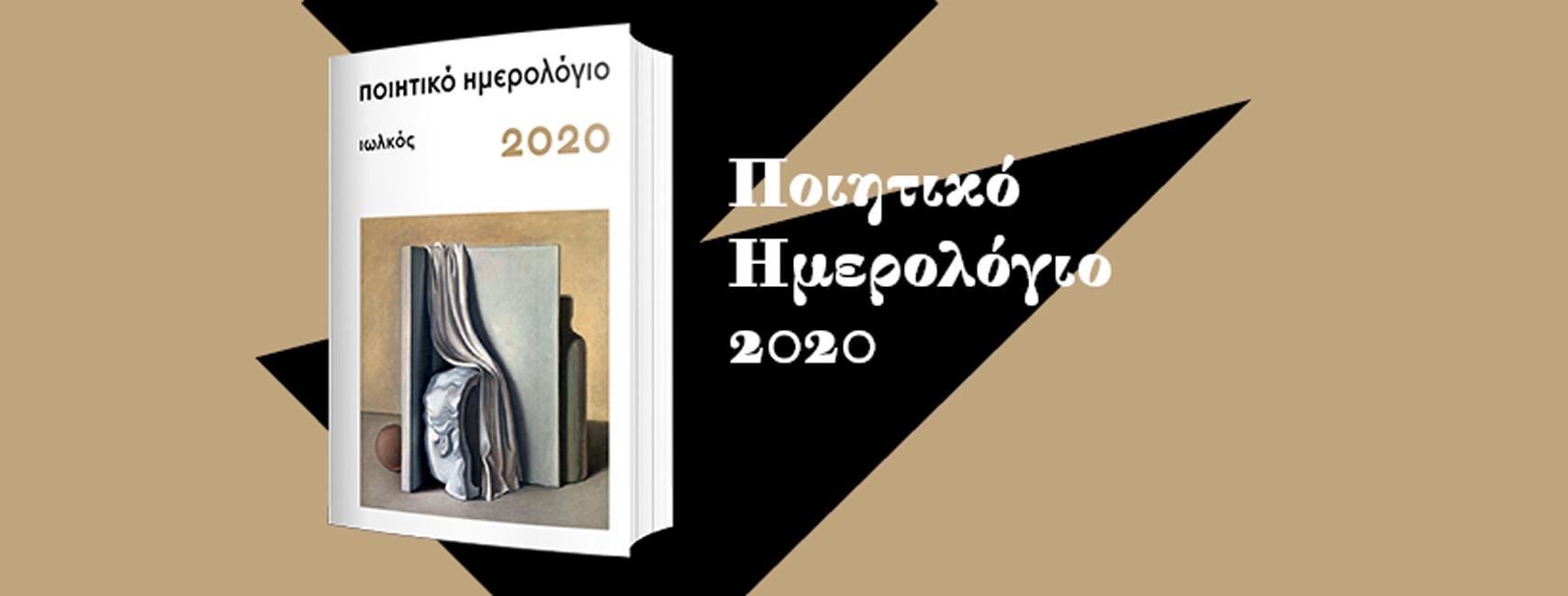 Ποιητικό ημερολόγιο 2020 | Banner