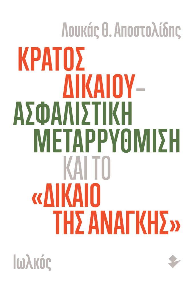 Κράτος Δικαίου | Λουκάς Θ. Αποστολίδης
