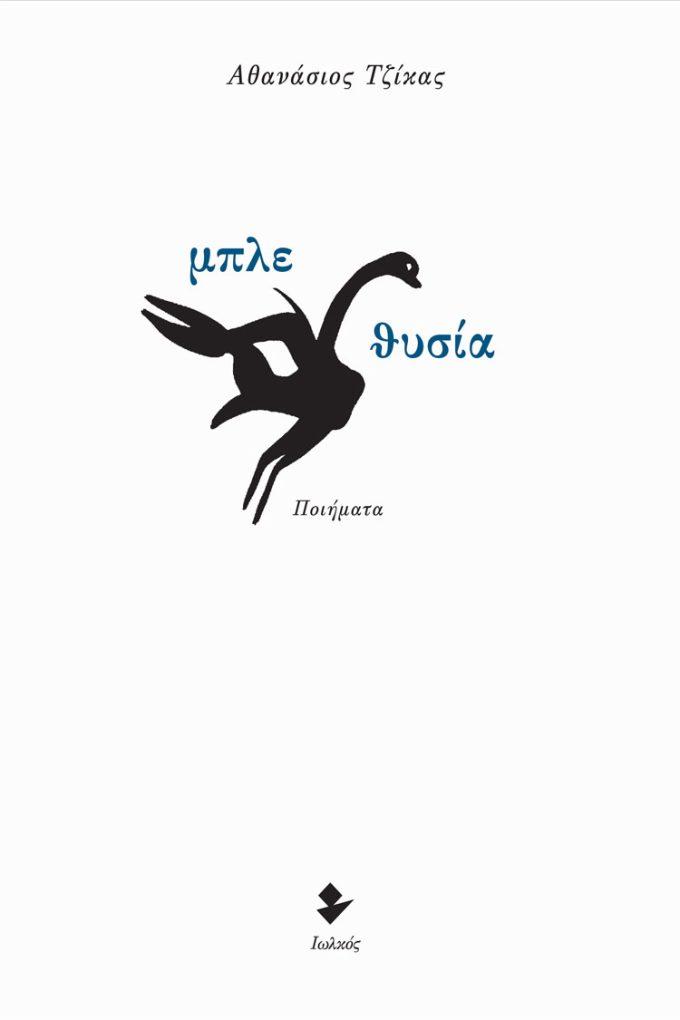 Μπλε θυσία | Αθανάσιος Τζίκας | Cover