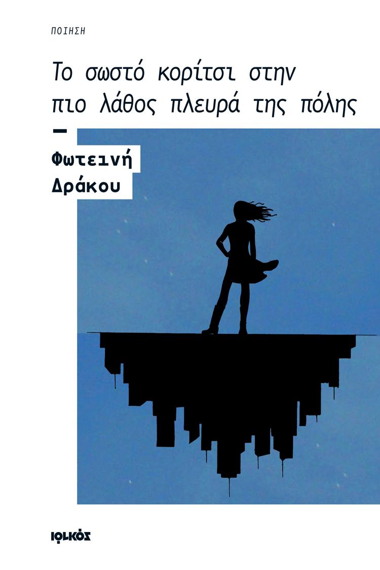 Το σωστό κορίτσι στην πιο λάθος πλευρά της πόλης