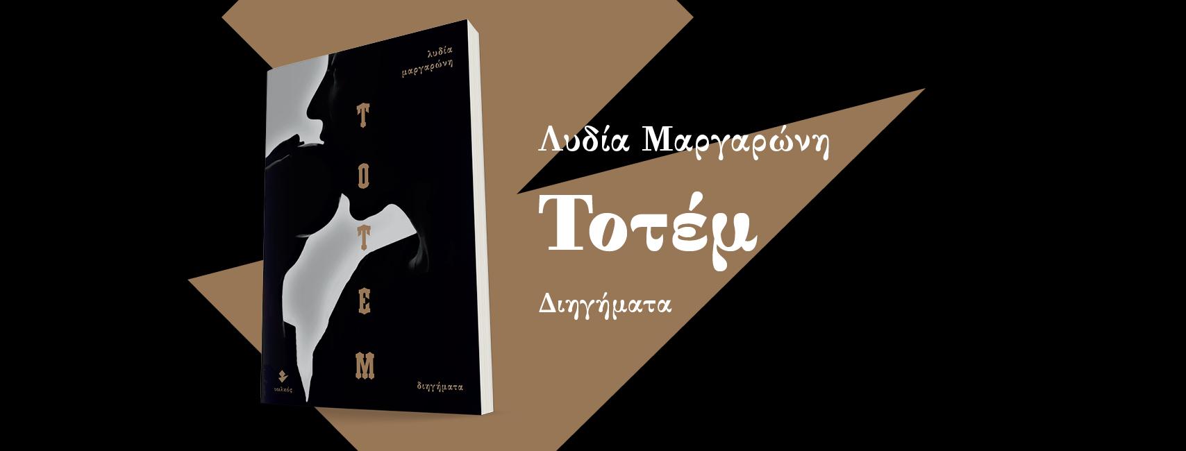 Τοτέμ | banner