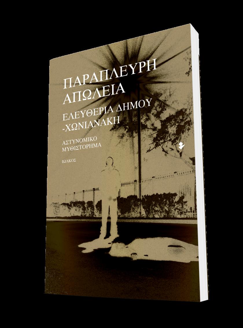 Παράπλευρη απώλεια | Ελευθερία Δήμου-Χωνιανάκη | 3D