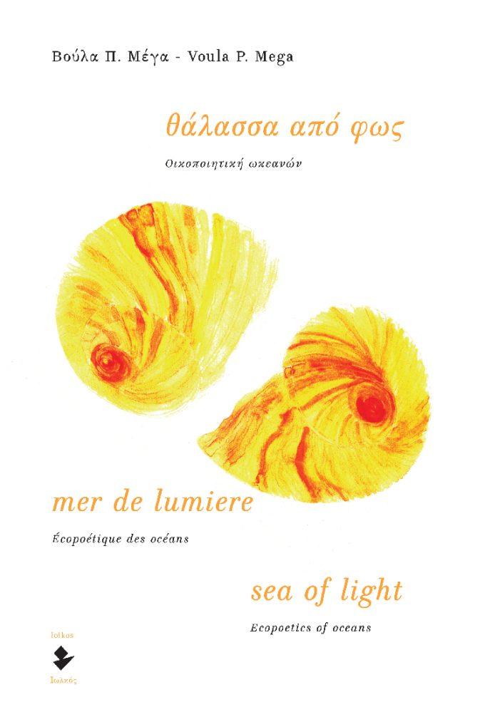 Θάλασσα από φως | Βούλα Μέγα