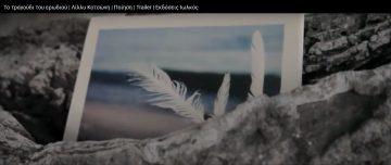 Το τραγούδι του ερωδιού | Λίλλυ Κοτσώνη | Ποίηση | Trailer | Εκδόσεις Ιωλκός