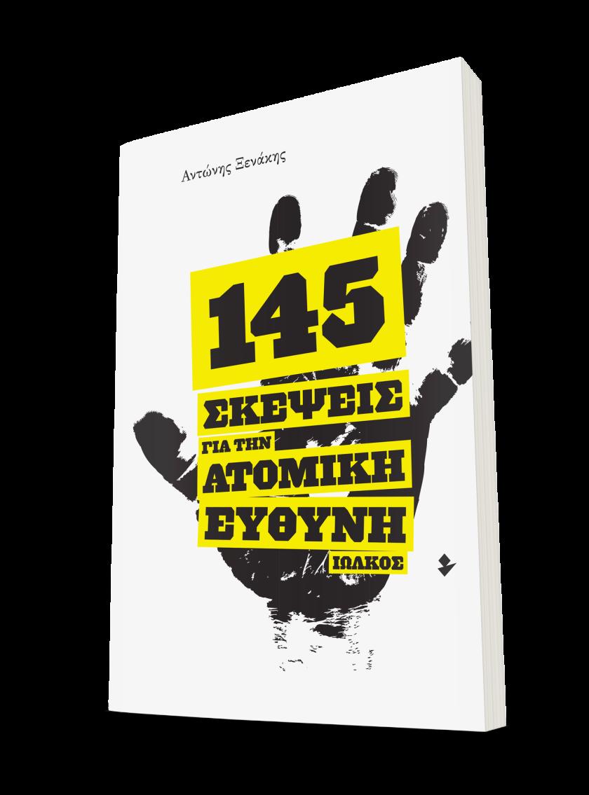 145 σκέψεις για την ατομική ευθύνη | Αντώνης Ξενάκης