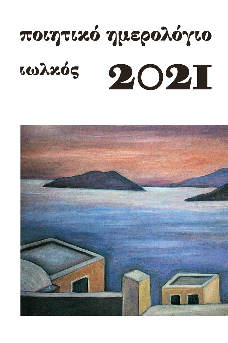 Ποιητικό ημερολόγιο 2021