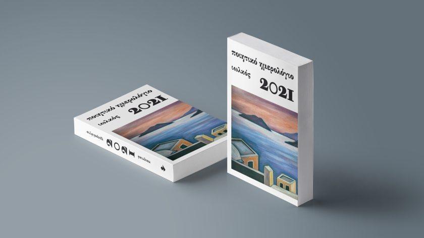 Ποιητικό Ημερολόγιο 2021 | 3D