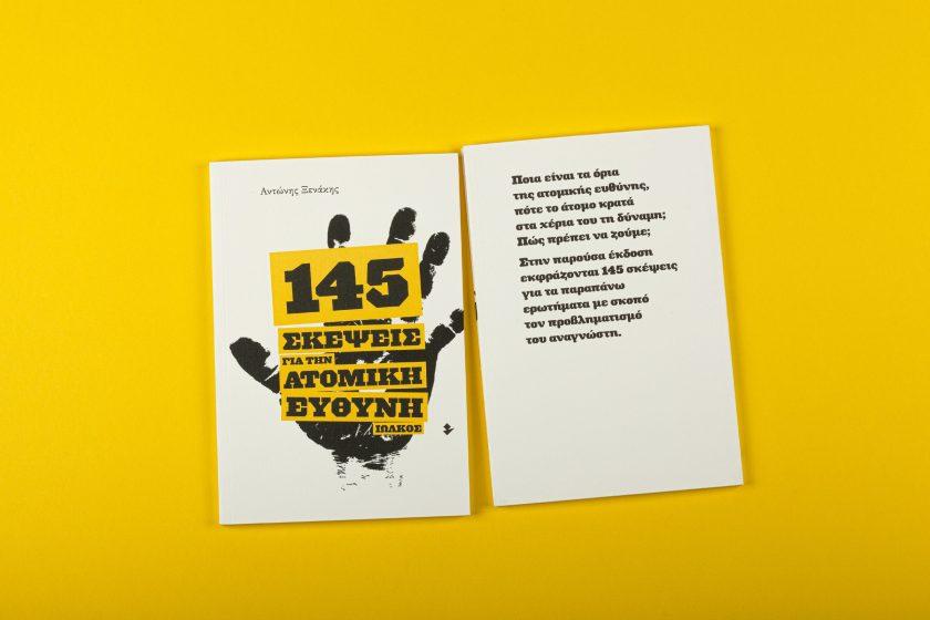 145 σκέψεις για την ατομική ευθύνη | Promotion