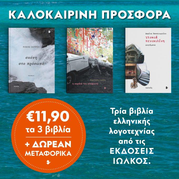 Kaκαλοκαιρινή προσοφρά | 3 βιβλία | 11,90