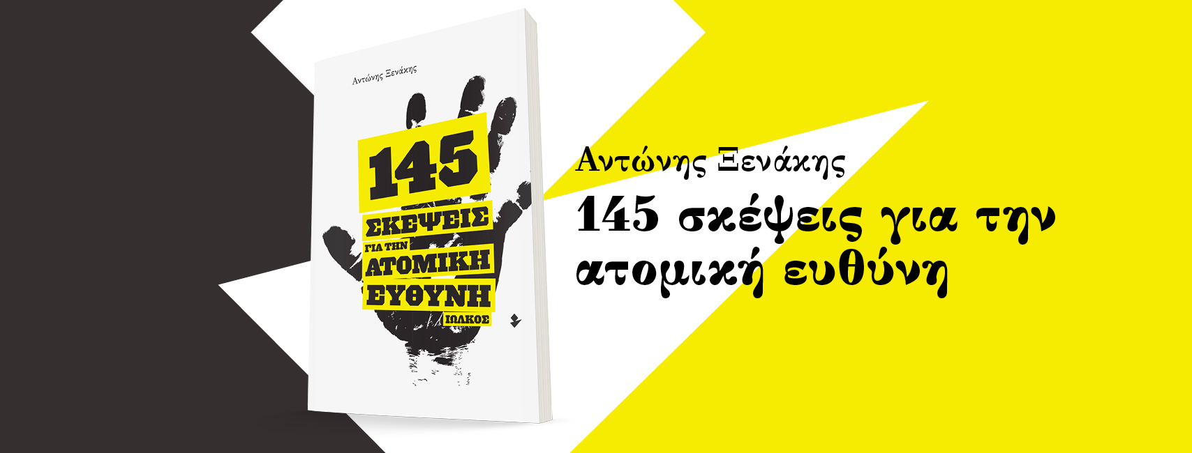 145 σκέψεις για την ατομική ευθύνη | Banner