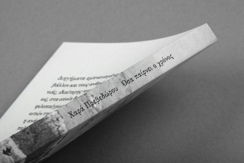 Όσα παίρνει ο χρόνος | Χαρά Πρεβεδώρου