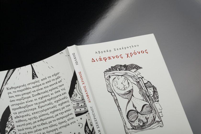 Διάφανος χρόνος | Σεκέρογλου, Αβραάμ