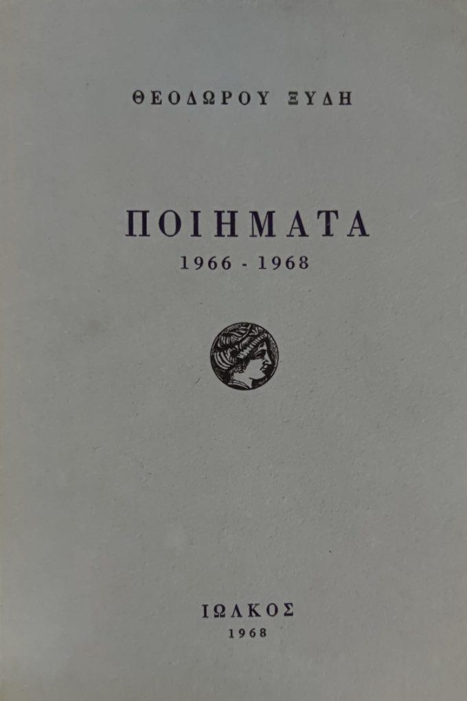 Ποιήματα (1966 - 1968)