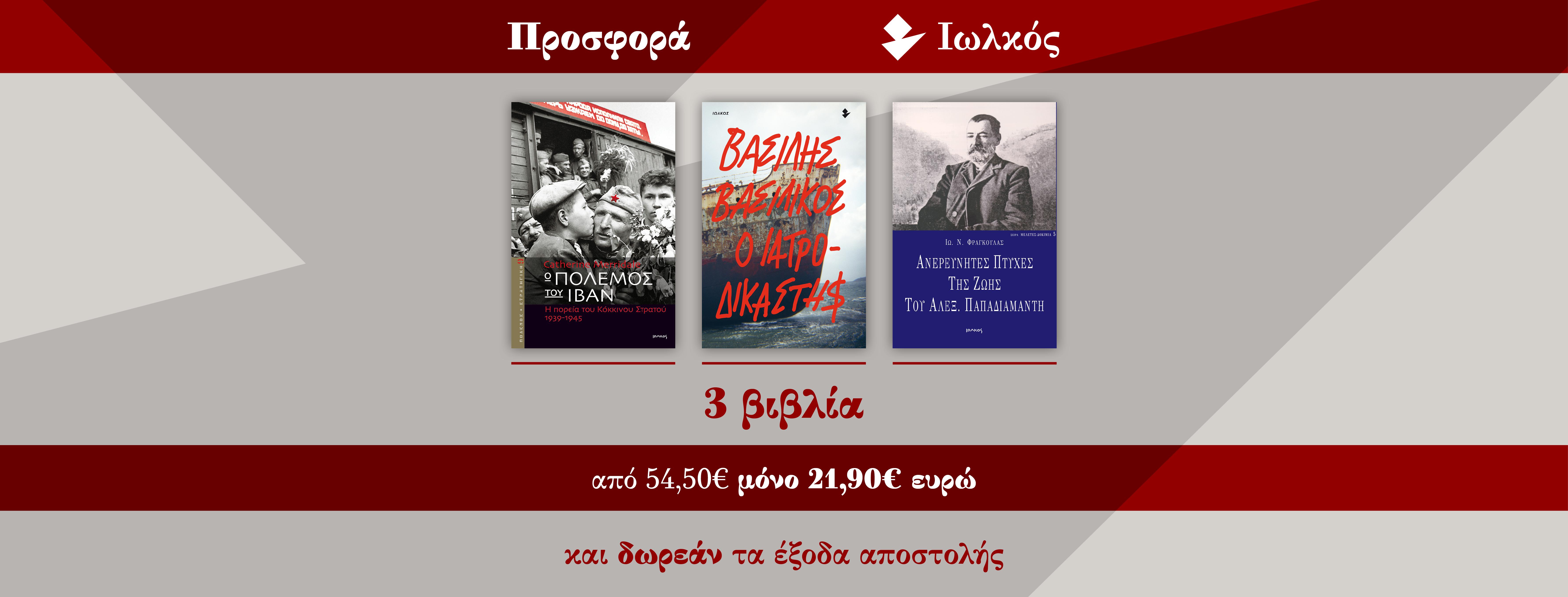 3 βιβλία   21,90 €   03-03-2021-21-90