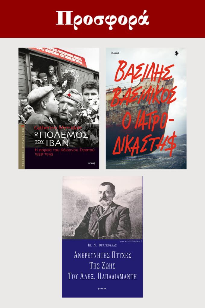 3 βιβλία | 21,90 € | 03-03-2021-21-90