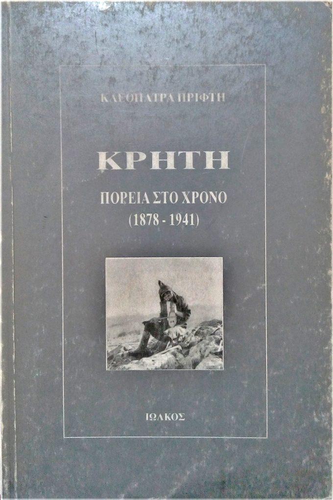 Κρήτη – Πορεία στο χρόνο (1878-1941)