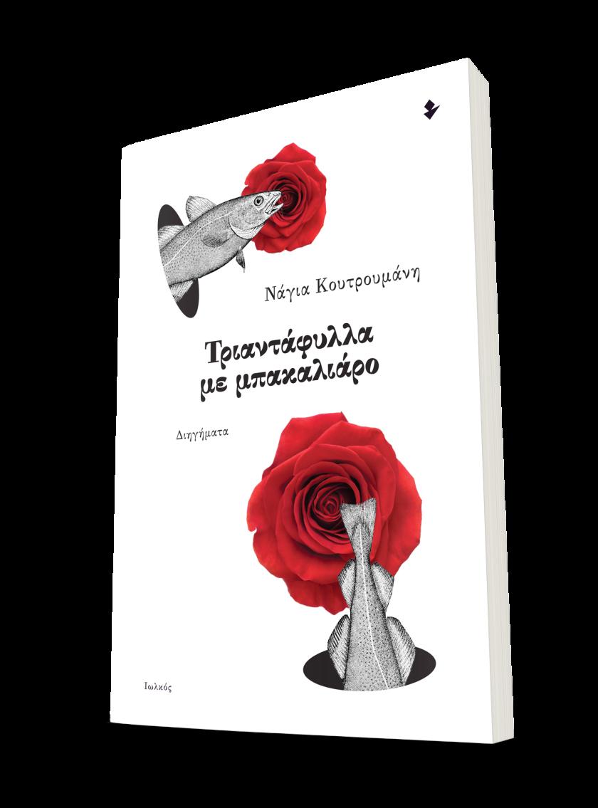 Τριαντάφυλλα με μπακαλιάρο | Κουτρουμάνη, Νάγια