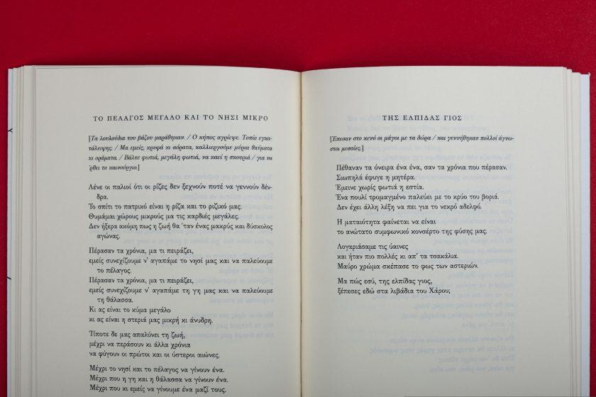 Ψίθυροι νιότης   Αλυγιζάκης, Μάξιμος