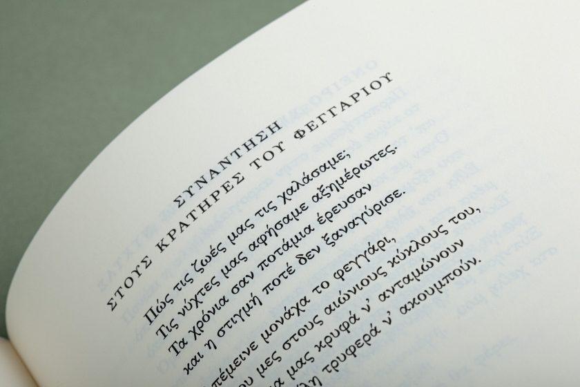 Παλμοί | Κατούλης, Αλέξανδρος