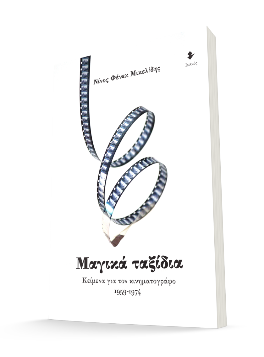 Μαγικά ταξίδια | Νίνος Φένεκ Μικελίδης