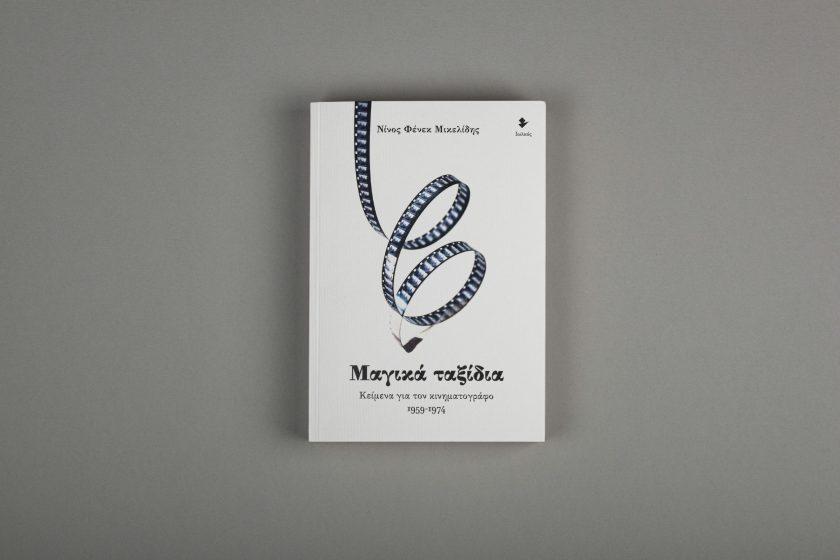 Μαγικά ταξίδια | Φένεκ Μικελίδης, Νίνος