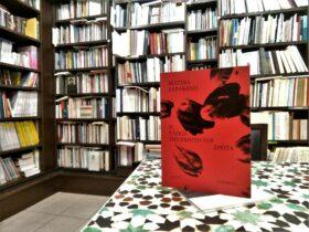 «Η γλυκιά ενόρμηση του έρωτα» | Βιβλιοπωλείο «Ιανός»