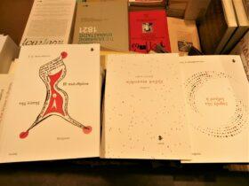 Ποιητικές συλλογές | Βιβλιοπωλείο «Πατάκη»