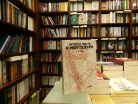 «Η μουτζούρα» | Βιβλιοπωλείο «Πολιτεία»